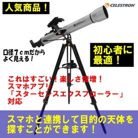 【天体望遠鏡】セレストロン スターセンスエクスプローラー StarSense Explorer LT 70AZ【スマホアプリが天体をナビします!】 初心者 子供から大人まで楽しめる! よく見える!