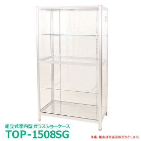 ガラスコレクションケース TOP-1508SG ガラス棚板3セット付属 最高級バージョン