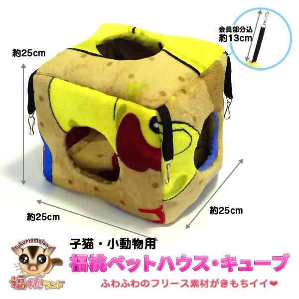 子猫・小動物用 福桃ペットハウス・キューブM ビッグダック 福桃ランドオリジナル
