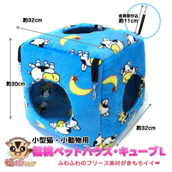 小型猫・小動物用 福桃ペットハウス・キューブL カウブルー 福桃ランドオリジナル