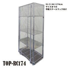 保温ラックカバー TOP-RC174 TOPCREATE(トップクリエイト)