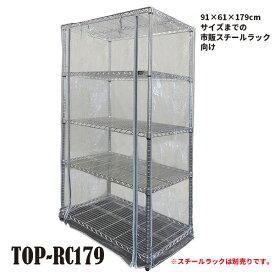 保温ラックカバー TOP-RC179 TOPCREATE(トップクリエイト)