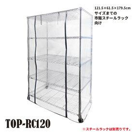 保温ラックカバー TOP-RC120 TOPCREATE(トップクリエイト)