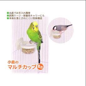 小鳥のマルチカップ・ミニ B65 SANKO(三晃/サンコー)