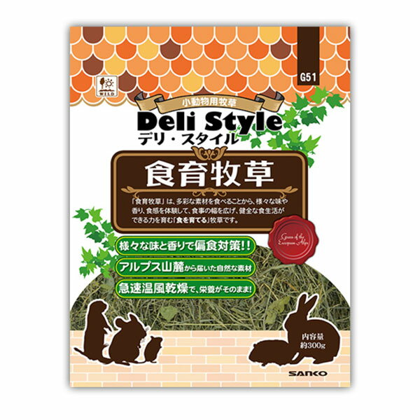 デリスタイル 食育牧草 G51 SANKO(三晃/サンコー)