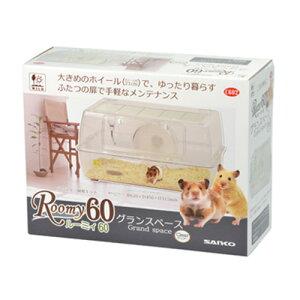 【同梱不可】ルーミィ60 グランスペース クリアー C602 SANKO(三晃/サンコー)