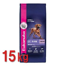ユーカヌバ ラージ パピー 15kg 子犬用 大型犬用 〜24ヶ月まで