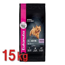 ユーカヌバ スモール アダルト 15kg 成犬用 小型犬用 1歳以上 Eukanuba(ユーカヌバ)