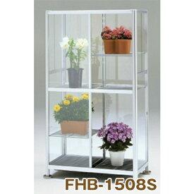 ハーベスト 小型温室 FHB-1508S ピカコーポレイション