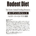Rodent Laboratory Diet ローデントダイエット 1kg