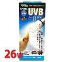 スパイラルUVB For Bird 26W BR-200 ビバリア