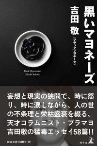 黒いマヨネーズ 吉田敬 著/幻冬舎 【店頭受取対応商品】
