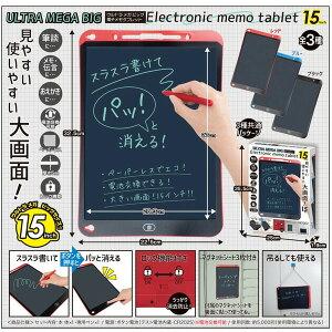 ウルトラメガ電子メモタブレット15インチ