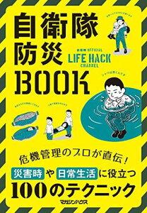 自衛隊防災BOOK 自衛隊OFFICIAL LIFE HACK CHANNELマガジンハウス