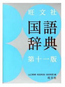 旺文社国語辞典第11版/旺文社/山口明穂