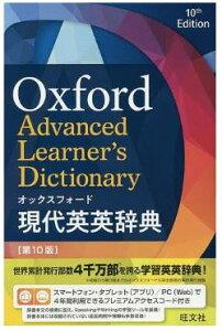 オックスフォード現代英英辞典 第10版/旺文社