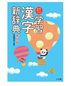 学習漢字新辞典 第2版 オールカラー版 第2版加納喜光 監修/小学館