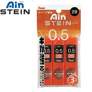ぺんてる Ain STEIN(アインシュタイン)替芯 0.5 2B 3個パック【XC2752B-3P】【筆記用具】【事務用品】【業務用】【家庭用】【まとめ買い】【店頭受取対応商品】