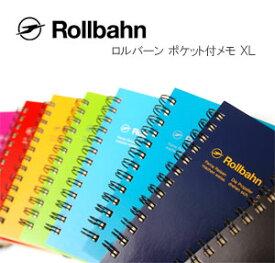 デルフォニックス(DELFONICS) ロルバーンRollbahn ポケット付メモ(XL)【NRP06】【デザイン文具】【ノート】【手帳】【事務用品】【店頭受取対応商品】