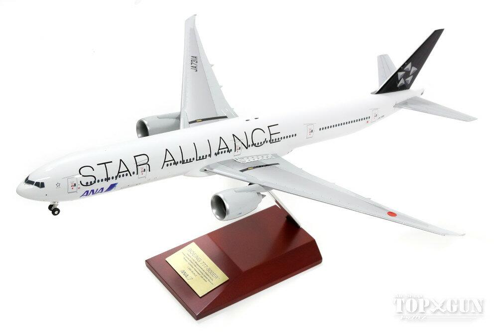 ボーイング 777-300ER ANA 全日空 特別塗装 「スターアライアンス」 JA731A 1/200 ※プラ製 2016年6月28日発売 全日空商事飛行機/模型/完成品 [NH20086]