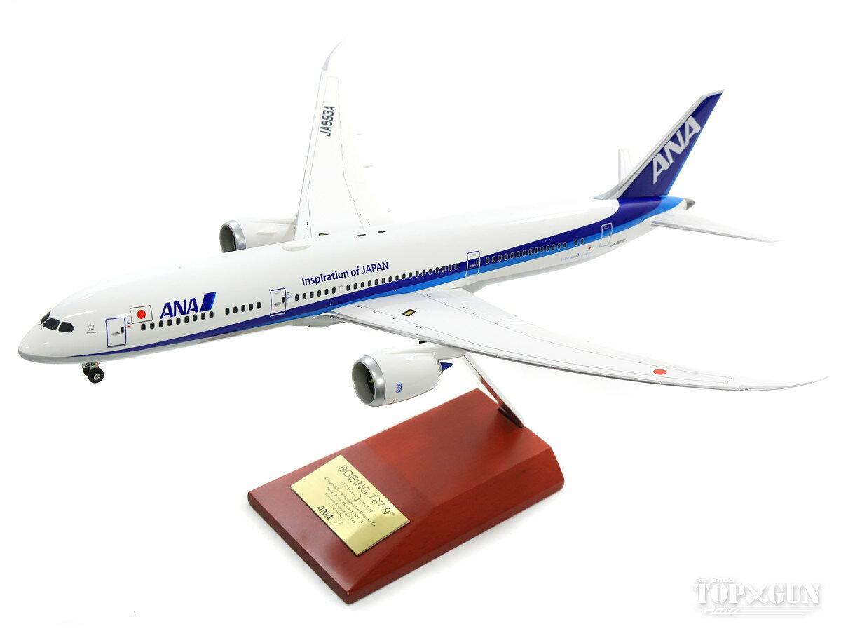 ボーイング 787-9 JA893A スナップフィットモデル(WiFi レドーム・ギア付) 1/200 ※プラ製 2018年5月18日発売 全日空商事飛行機/模型/完成品 [NH20132]