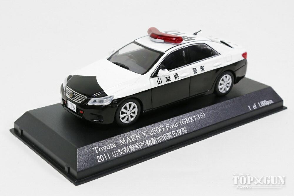 RAI'S(レイズ) トヨタ マークX 250G Four (GRX135) 2011 山梨県警察所轄署警ら車両 1/43 1000台限定生産 [H7431109]
