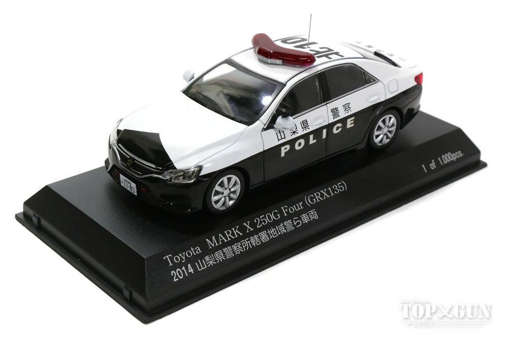 RAI'S(レイズ) トヨタ マークX 250G Four (GRX135) 2014 山梨県警察所轄署地域警ら車両 1/43 1000台限定生産 [H7431408]