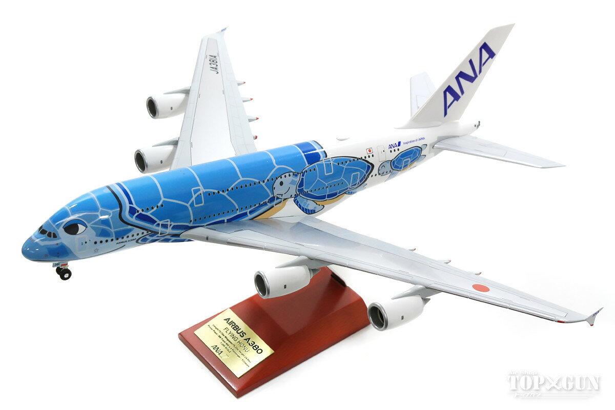 A380 ANA全日空 FLYING HONU ANAブルー スナップフィットモデル (ギア付属) JA381A 1/200 ※プラ製 2019年2月28日発売 全日空商事飛行機/模型/完成品 [NH20143]