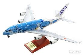 A380 ANA全日空 FLYING HONU ANAブルー 完成品(ギア付) JA381A 1号機 1/200 ※プラ製 2019年2月28日発売 全日空商事飛行機/模型/完成品 [NH20142]