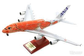 A380 ANA全日空 FLYING HONU サンセットオレンジ スナップフィットモデル(ギア付属) JA383A 3号機 1/200 ※プラ製 2019年2月28日発売 全日空商事飛行機/模型/完成品 [NH20147]