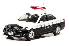 RAI'S(レイズ) トヨタ クラウン ロイヤル (GRS210) 2017 愛知県警察地域部自動車警ら隊車両 (110) 1/43 800台限定生産 [H7431708]