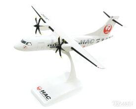 ATR-42-600 HAC 北海道エアシステム JA11HC (ギアなし/スタンド専用) 1/100 ※プラ製 2019年12月21日発売 EVERRISE飛行機/模型/完成品 [BJQ2033]
