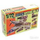フルアクション スピットファイア Mk.9 ※プラ製 F-toys/エフトイズ飛行機/模型/半完成品 [FT60376]