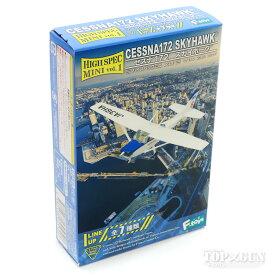 ハイスペックミニ Vol.1 セスナ172 スカイホーク (全7種類) 1/144 単品売り ※プラ製 F-toys/エフトイズ飛行機/模型/半完成品 [FT60580]