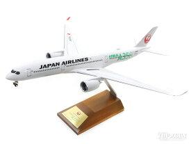 エアバス A350-900 JAL 日本航空 1号機(緑色A350ロゴ) JA03XJ 1/200 ※プラ製 2020年1月16日発売 JALUX 飛行機/模型/完成品 [BJQ2032]