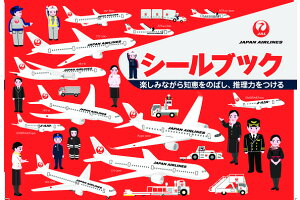 JALシールブックN JALUX 飛行機/グッズ [BJQ6006]
