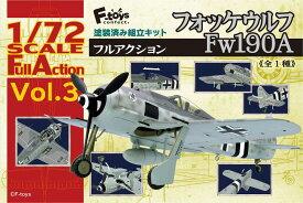 フルアクション フォッケウルフFw190A 1/72 ※彩色プラモデル F-toys/エフトイズ 飛行機/模型/半完成品 [FT60340]