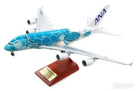 A380 ANA全日空 FLYING HONU エメラルドグリーン 組立式スナップフィットモデル(WiFiレドーム・ギアつき)JA382A 1/200 ※プラ製2020年7月21日発売 全日空商事飛行機/模型/完成品 [NH20165]