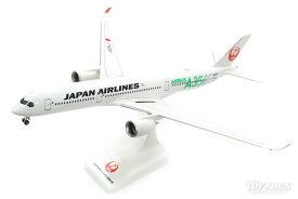 エアバス A350-900 JAL 日本航空 3号機(緑色A350ロゴ) JA03XJ 1/200 ※組立式・プラ製 2020年9月2日発売 JALUX 飛行機/模型/完成品 [BJQ2026]