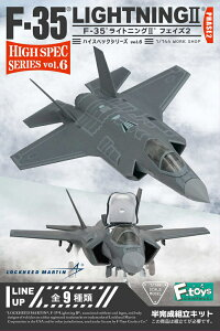 F-35 ライトニングII フェイズ2 [BOX]