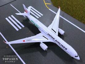 エアバス A350-900 JAL 日本航空 3号機(緑色A350ロゴ) JA03XJ 1/500 ※金属製 2021年4月17日発売 JALUX 飛行機/模型/完成品 [BJE3054]