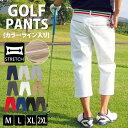 送料無料 ゴルフパンツ メンズ クロップド ゴルフ パンツ ストレッチ ショートパンツ 大きいサイズ ショーツ ホワイト…