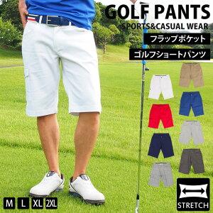 送料無料 ゴルフ ハーフパンツ メンズ クロップドパンツ ショートパンツ 大きいサイズ 短パン 白 ホワイト ストレッチ カーゴ パンツ ゴルフパンツ ゴルフウェア ズボン おしゃれ 男性 プレ