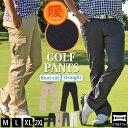 送料無料 ゴルフ パンツ メンズ 防寒 ゴルフウェアー 暖チノ 裏フリース ボンディング 美脚 脚長 ストレッチパンツ ス…