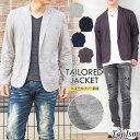 送料無料 テーラードジャケット メンズ カーディガン 無地 TC天竺素材 カット素材 トップス 長袖 ジャケット キレイ目…