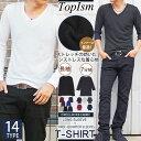 送料無料 Tシャツ メンズ ロンT 長袖 Tシャツ 白 黒 上質 フライス 無地 Vネック Tシャツ ロングTシャツ コットン 綿 …