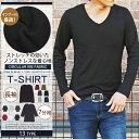 送料無料 Tシャツ メンズ ロンT 長袖 7分袖 ストレッチ タイト 細身 コットン 綿 ポリエステル 白 黒 フライス 無地 Vネック ロングTシャツ 無地T インナー きれいめ メンズファッション