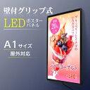【送料無料】壁付グリップ式LEDパネル 防水 光るポスターフレーム W640mm×H885mm 看板 店舗用看板 屋外対応 ポス…