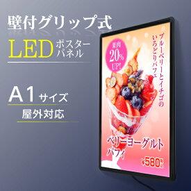【送料無料】壁付グリップ式LEDパネル 防水 光るポスターフレーム W640mm×H885mm 看板 店舗用看板 屋外対応 ポスターフレーム 屋外使用【法人名義:代引可】kpgled-a1