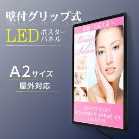 【送料無料】壁付グリップ式LEDパネル 光るポスターフレーム W465mm×H640mm 看板 防水 店舗用看板 屋外対応 ポスターフレーム 屋外使用kpgled-a2 【法人名義:代引可】